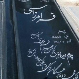سنگ قبر سرکان
