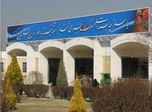 باغ رضوان اصفهان