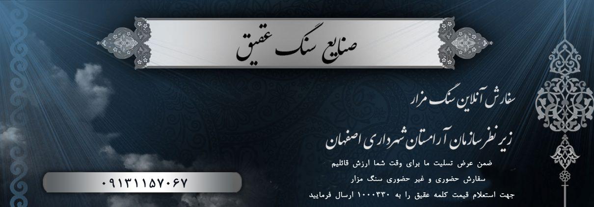 سنگ قبر در اصفهان